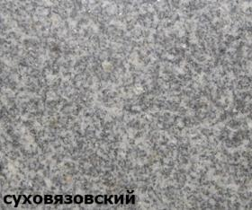 суховязовский